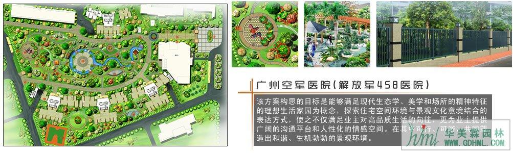 医院园林设计方案